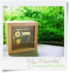 Photo Frame Musicbox